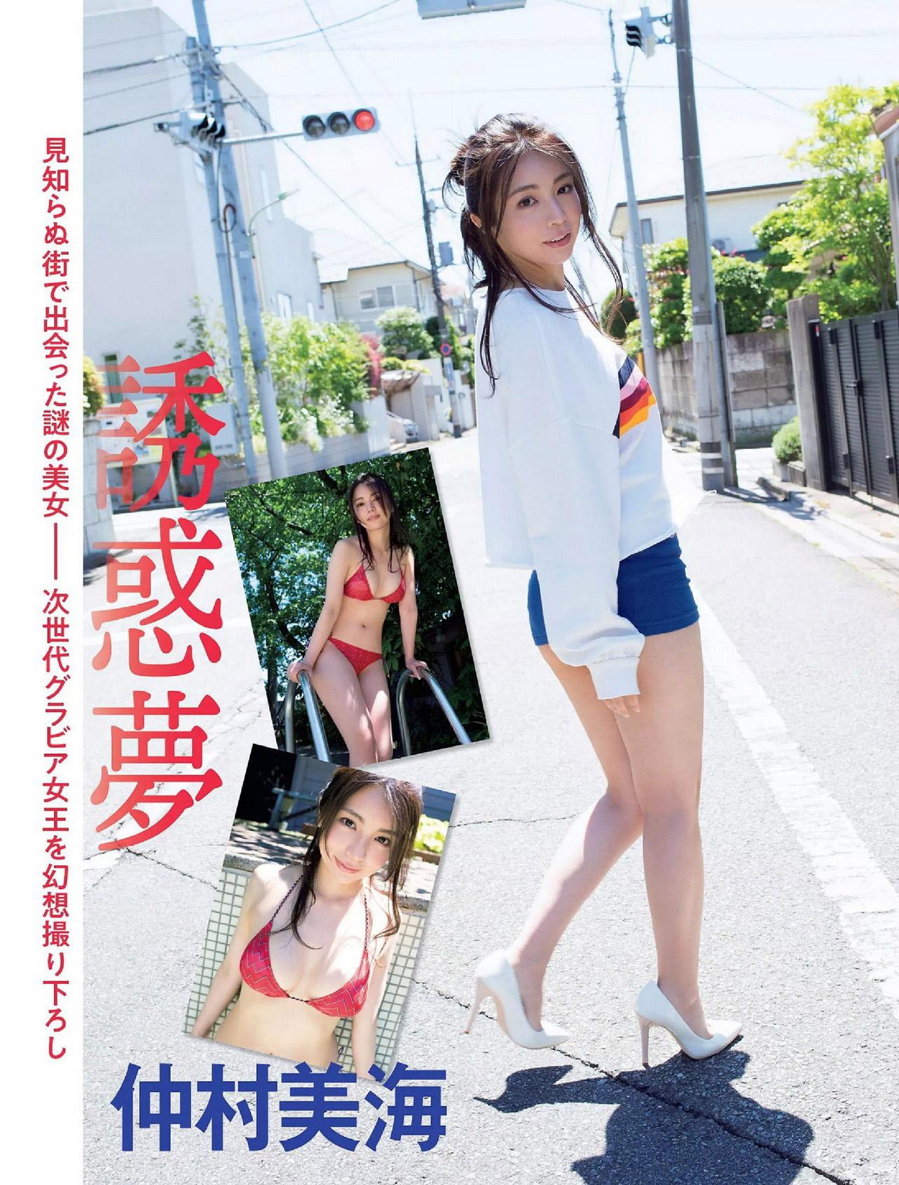 仲村美海(26) グラビア適正120%の神ボディー