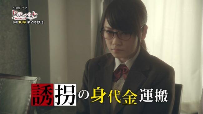【動画】ヒガンバナ〜警視庁捜査七課〜 第2話
