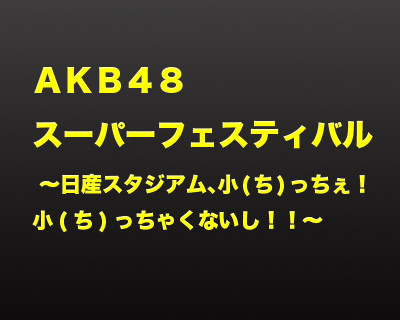 http://livedoor.4.blogimg.jp/akb48_matome/imgs/2/4/2489cf89.jpg