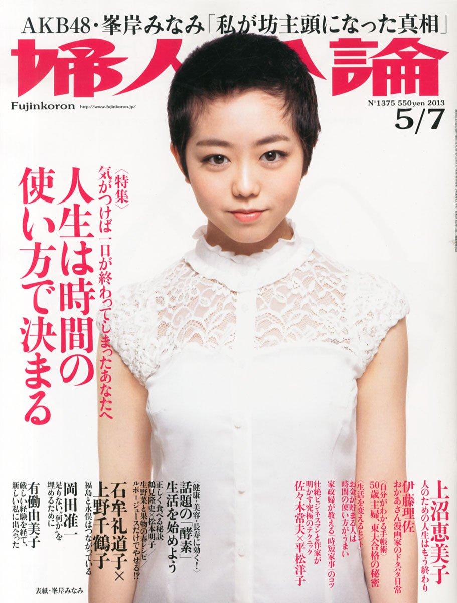 Minegishi Minami (Team 4) - Página 2 4871b879