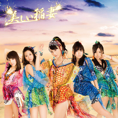 "SKE - 12ºsingle - ""Utsukushii Inazuma""(17/7/2013) 6d5eeb07"