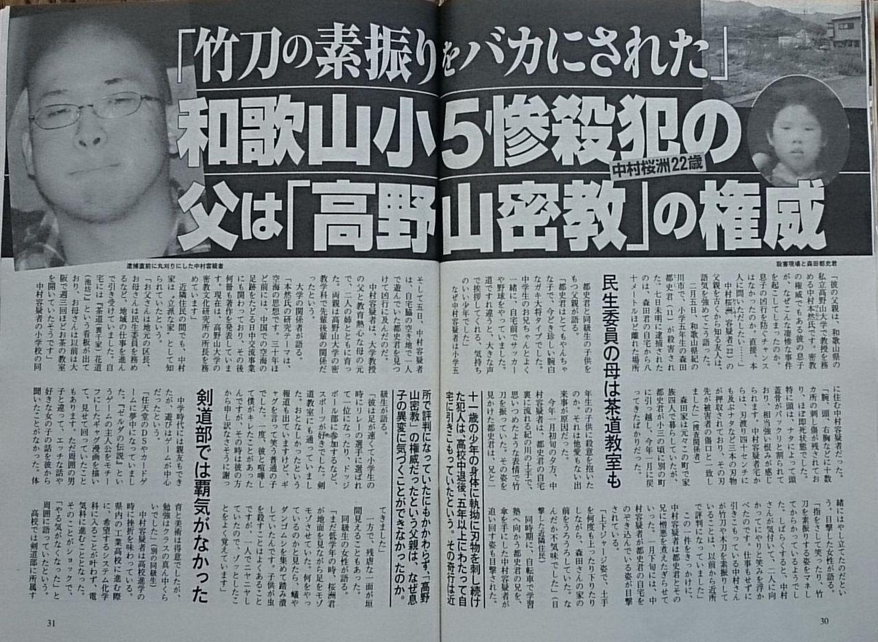 【悲報】新潟ロリコン容疑者、任天堂のゲーム「スマブラ」が大好きだった YouTube動画>1本 ->画像>65枚