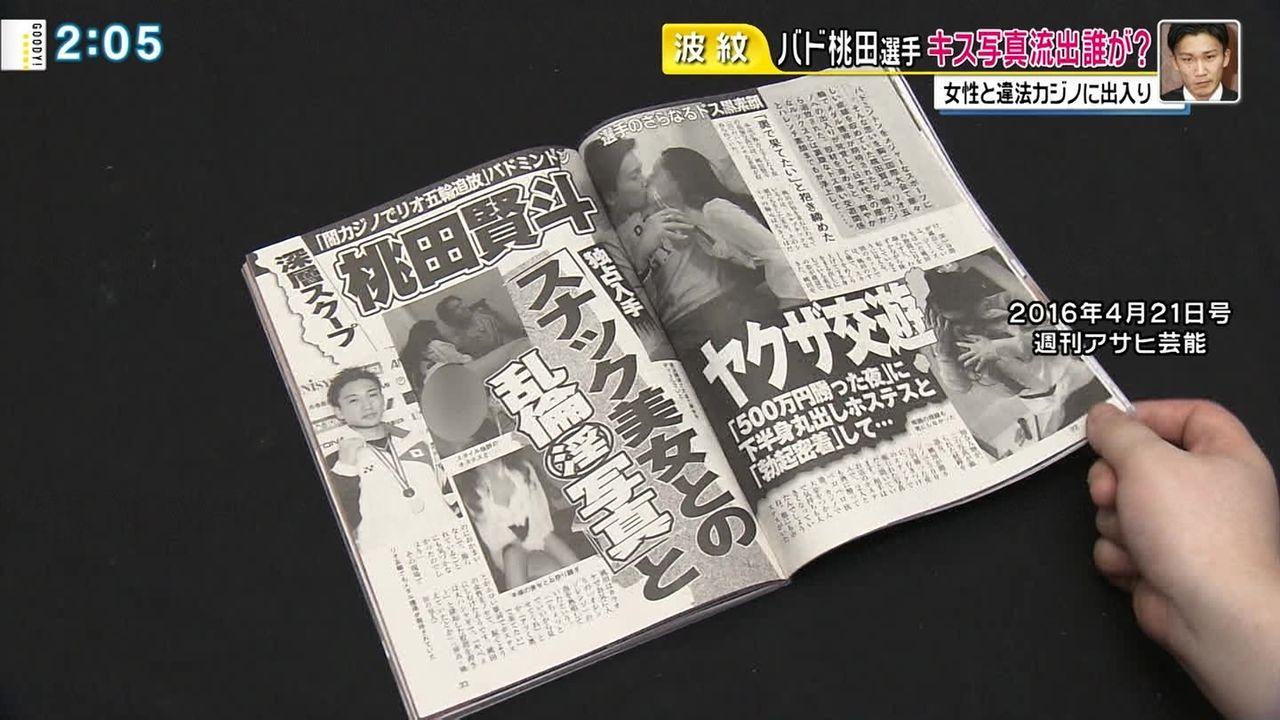 【暴力団】バド桃田賢斗は朝鮮人【ザイニチ】 (51)