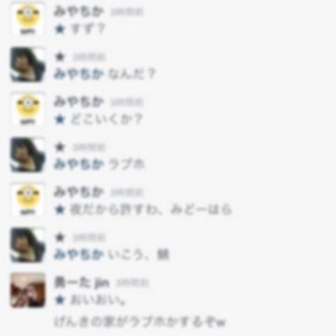 Text message between rumored husband and wife couple: Miyachika Kaito and Suzu Hirose