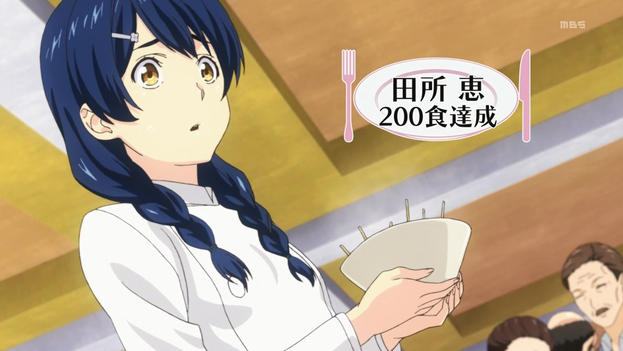 200食食戟のソーマ田所恵