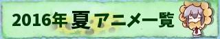 2016 夏アニメ