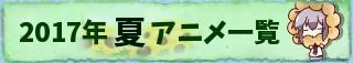 2017 夏アニメ