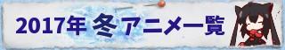 2017 冬アニメ