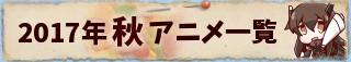 2017 秋アニメ