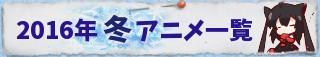 2016 冬アニメ