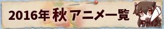 2016 秋アニメ