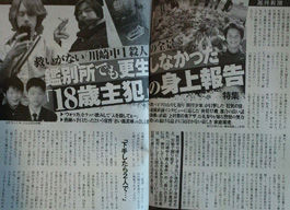川崎市中1生殺害事件受け、少年法改正への議論が注目集める