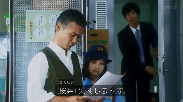 警視庁いきもの係 最終話のキャプ272