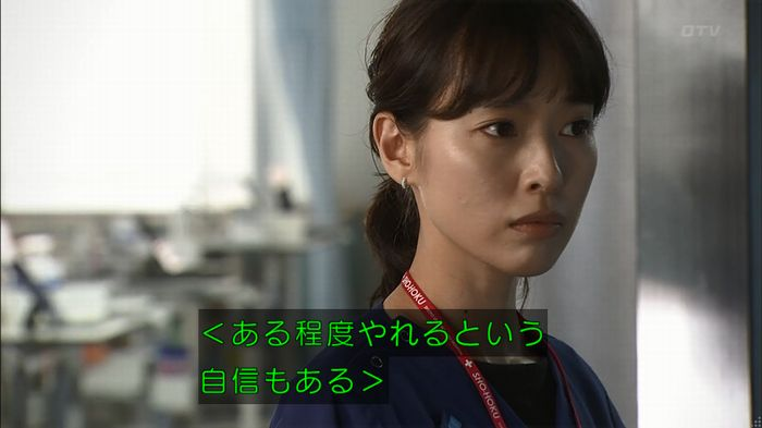 コード・ブルー6話のキャプ93
