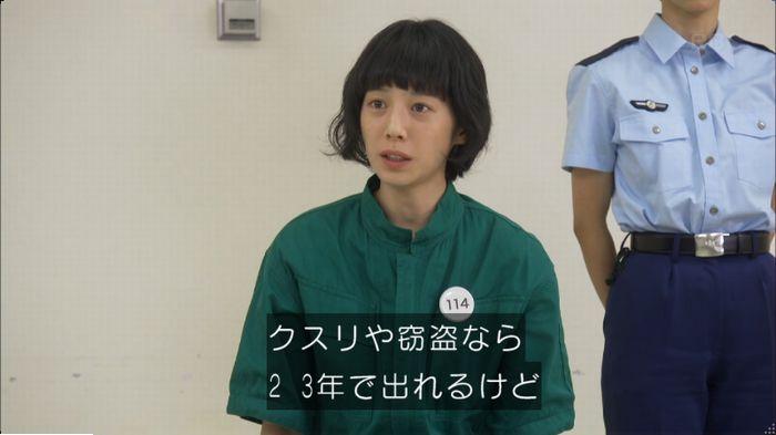 監獄のお姫さま 5話のキャプ250