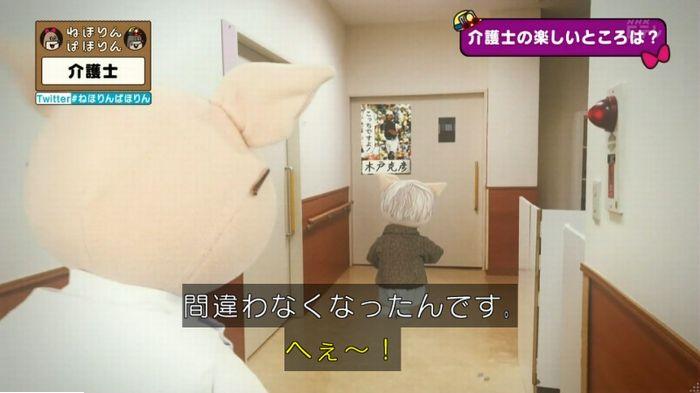 ねほりん介護士のキャプ412