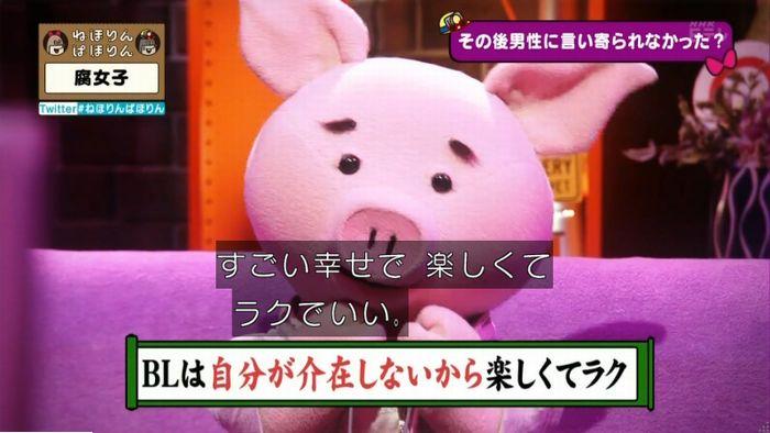 ねほりん腐女子回のキャプ518