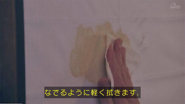 家政夫のミタゾノ7話のキャプ236