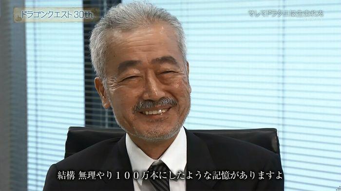 NHKドラクエSPのキャプ360