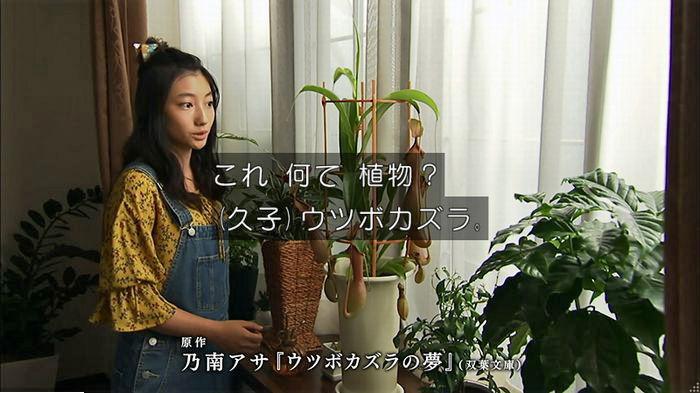 ウツボカズラの夢6話のキャプ610