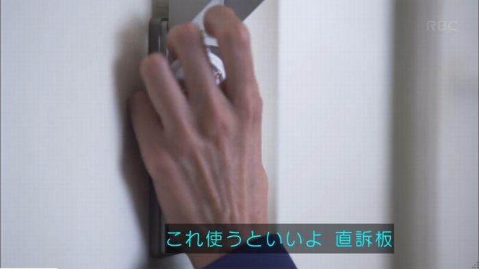 監獄のお姫さま 4話のキャプ236