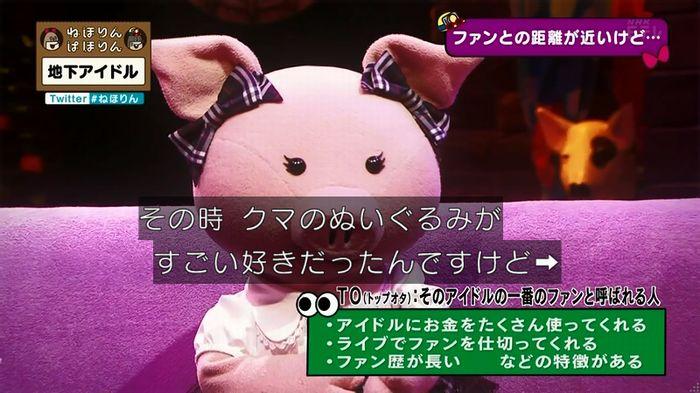 ねほりん 地下アイドル後編のキャプ164