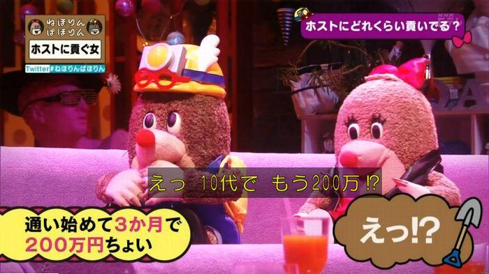 ねほりんぱほりんのキャプ41