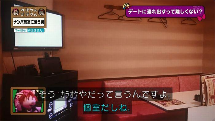 ねほりん ナンパ回のキャプ121