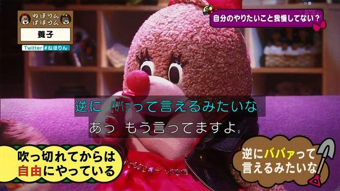 ねほりん 養子回のキャプ367