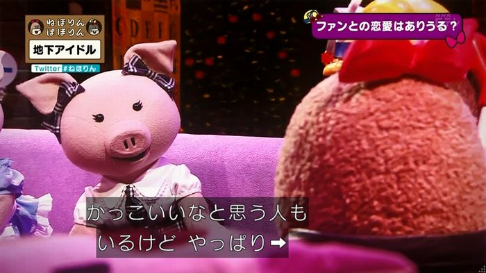 ねほりん 地下アイドル後編のキャプ321
