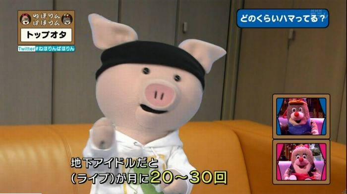 ねほりんぱほりんのキャプ170