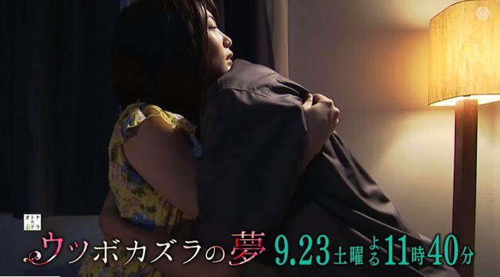 ウツボカズラの夢6話のキャプ644