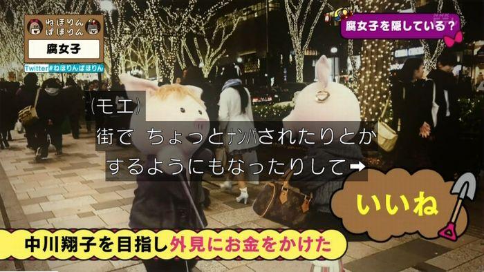 ねほりん腐女子回のキャプ394