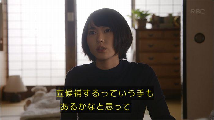 逃げ恥 8話のキャプ403