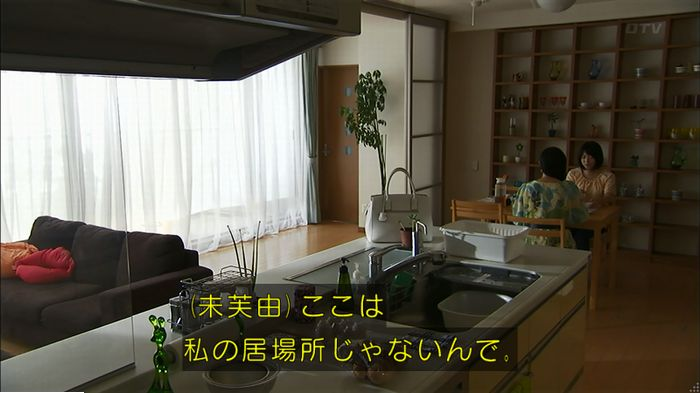 ウツボカズラの夢6話のキャプ11