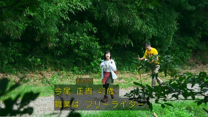 警視庁いきもの係 9話のキャプ518