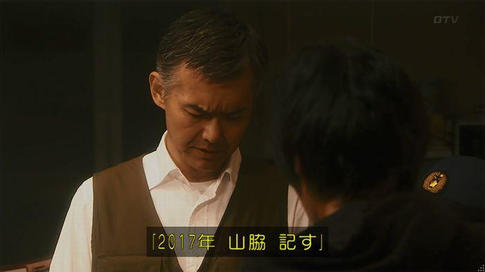 いきもの係 3話のキャプ665