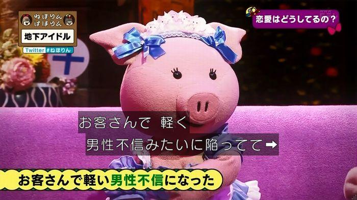 ねほりん 地下アイドル後編のキャプ378
