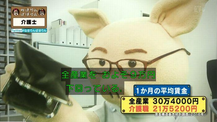 ねほりん介護士のキャプ279
