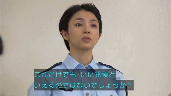 監獄のお姫さま 5話のキャプ271