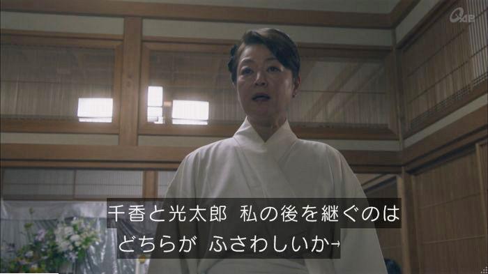 家政夫のミタゾノ4話のキャプ204