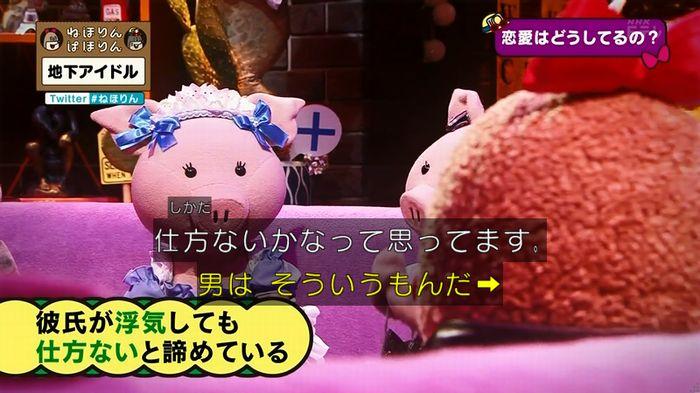 ねほりん 地下アイドル後編のキャプ389