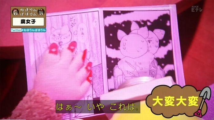 ねほりん腐女子回のキャプ78
