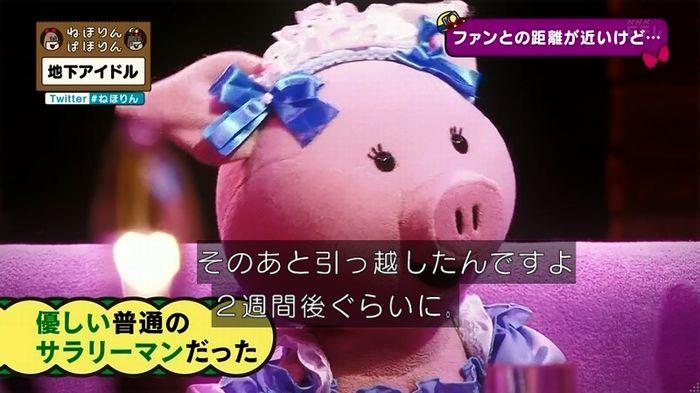 ねほりん 地下アイドル後編のキャプ139