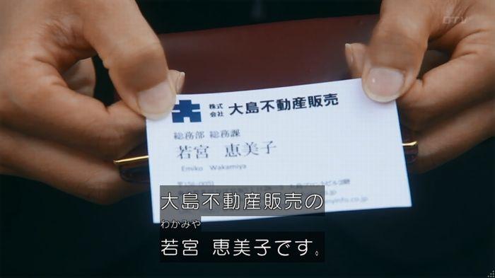 いきもの係 2話のキャプ571