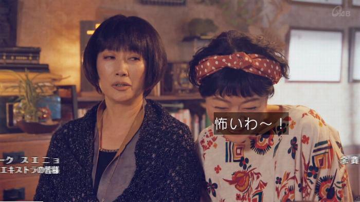 家政婦のミタゾノ 2話のキャプ872