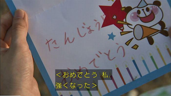 ウツボカズラの夢5話のキャプ603