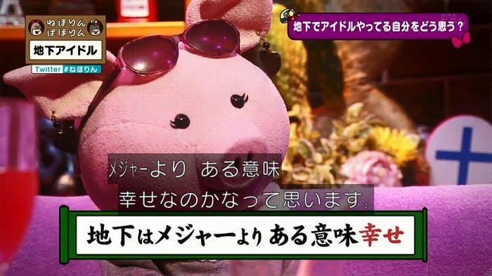 ねほりん 地下アイドル後編のキャプ478