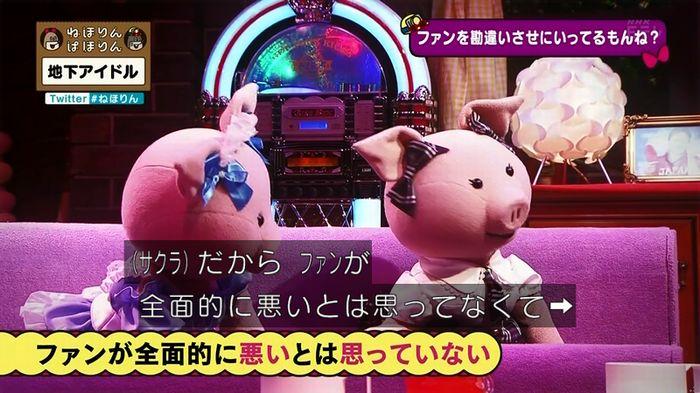 ねほりん 地下アイドル後編のキャプ216