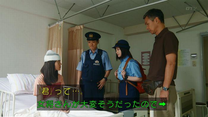 警視庁いきもの係 9話のキャプ227